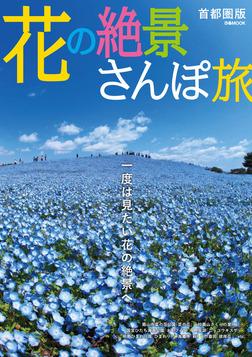 花の絶景さんぽ旅 首都圏版-電子書籍