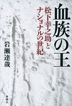 血族の王―松下幸之助とナショナルの世紀―-電子書籍