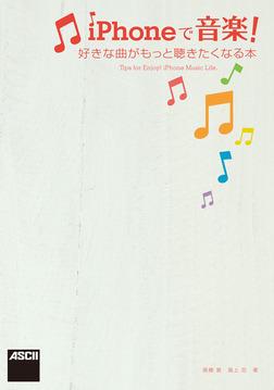 iPhoneで音楽! 好きな曲がもっと聴きたくなる本-電子書籍
