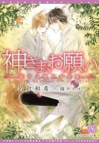神さま、お願い~恋する狐の十年愛~【電子限定SS付き】