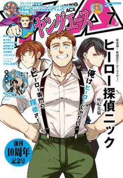 【電子版】ヤングエース 2020年7月号-電子書籍