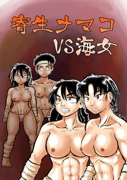 寄生ナマコVS海女-電子書籍