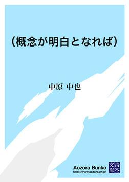 (概念が明白となれば)-電子書籍