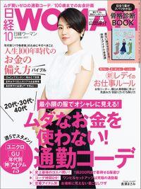 日経ウーマン 2017年 10月号 [雑誌]