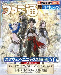 週刊ファミ通 2020年4月30日号【BOOK☆WALKER】-電子書籍