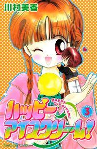 ハッピーアイスクリーム!(3)