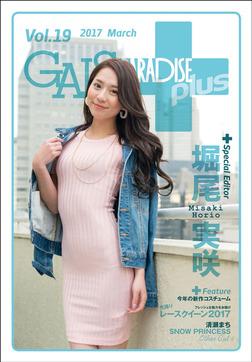 GALS PARADISE plus Vol.19 2017 March-電子書籍