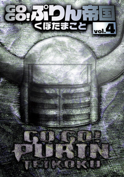 GOGO!ぷりん帝国 新装版 4巻-電子書籍
