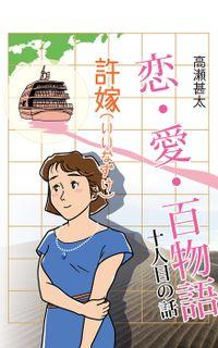 恋・愛・百物語 十人目の話 許嫁(いいなずけ)
