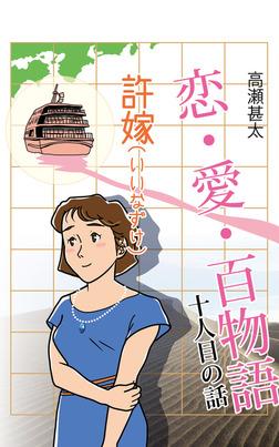 恋・愛・百物語 十人目の話 許嫁(いいなずけ)-電子書籍