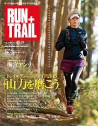 RUN+TRAIL Vol.11
