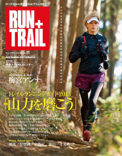 RUN+TRAIL Vol.11-電子書籍