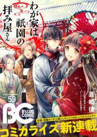 B's-LOG COMIC 2017 Dec. Vol.59