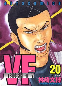VF-アウトサイダーヒストリー- 20巻-電子書籍