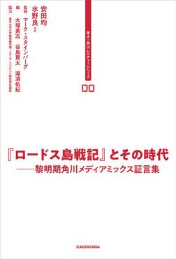 東大・角川レクチャーシリーズ 00 『ロードス島戦記』とその時代 黎明期角川メディアミックス証言集-電子書籍