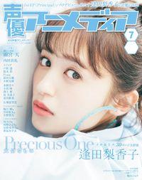 声優アニメディア2019年7月号
