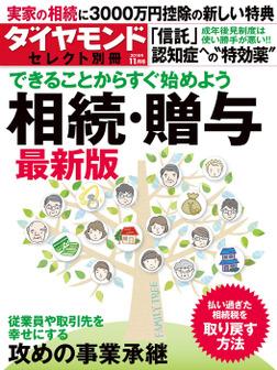 ダイヤモンド・セレクト別冊 16年11月号 相続・贈与最新版-電子書籍