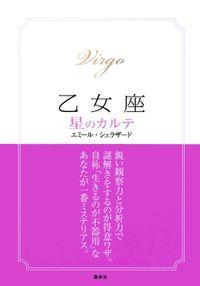 【2015~17年対応】乙女座 星のカルテ【電子特別版】