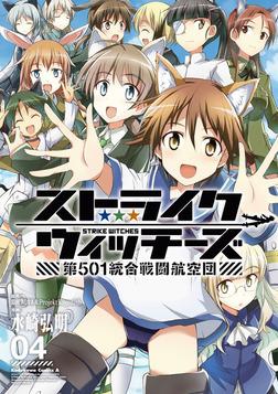 ストライクウィッチーズ 第501統合戦闘航空団(4)-電子書籍