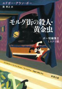 モルグ街の殺人・黄金虫―ポー短編集II ミステリ編―