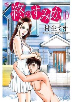 終のすみか 10-電子書籍