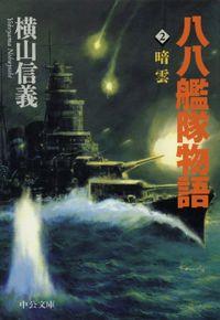 八八艦隊物語2 暗雲