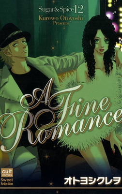 A Fine Romance〈Sugar&Spice12〉-電子書籍