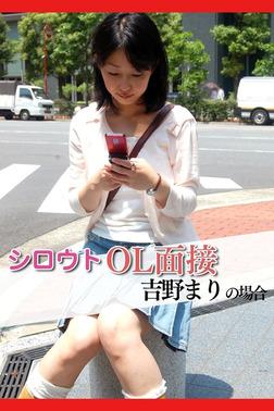 シロウトOL面接 吉野まりの場合-電子書籍