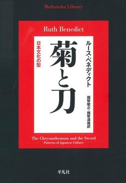 菊と刀-電子書籍