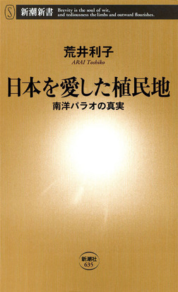 日本を愛した植民地―南洋パラオの真実―-電子書籍