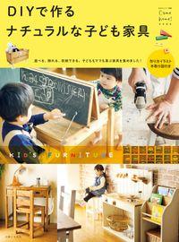 DIYで作る ナチュラルな子ども家具