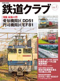 鉄道クラブ(コスミックムック)