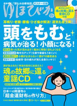 ゆほびか2019年11月号-電子書籍