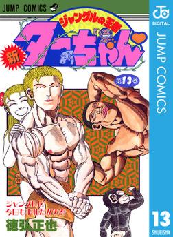 新ジャングルの王者ターちゃん 13-電子書籍