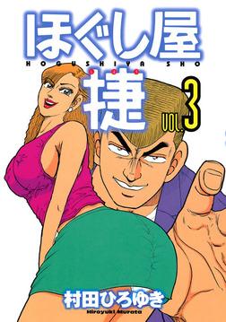ほぐし屋 捷(3)-電子書籍