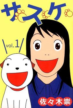 サスケ(1)-電子書籍