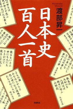 日本史百人一首-電子書籍