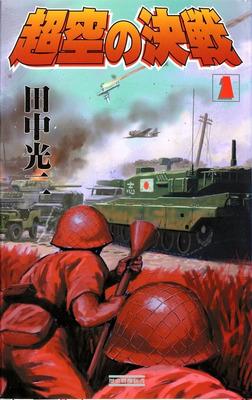 超空の決戦 (1)-電子書籍