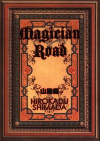 Magician Road 山殿編(Jコミックテラス)