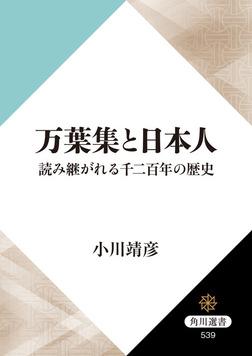 万葉集と日本人 読み継がれる千二百年の歴史-電子書籍
