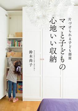 ママと子どもの心地いい収納 片づけられる子ども部屋-電子書籍