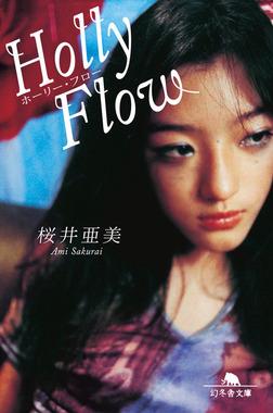 Holly Flow-電子書籍