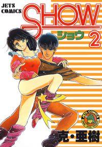 SHOW-ショウ- 2巻