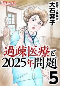 過疎医療と2025年問題 5巻