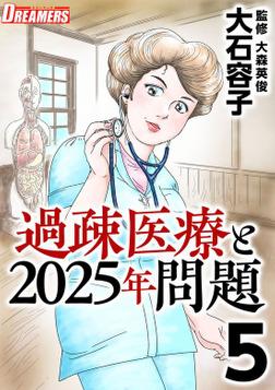 過疎医療と2025年問題 5巻-電子書籍