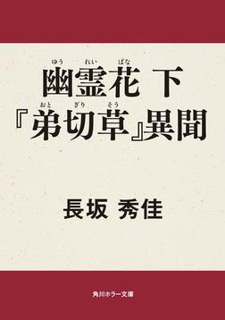 幽霊花 下 『弟切草』異聞-電子書籍