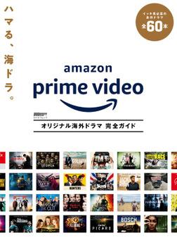 DVD&動画配信でーた別冊 Amazon Prime Video オリジナル海外ドラマ 完全ガイド-電子書籍