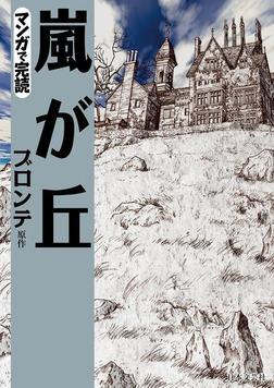 マンガで読む名作 嵐が丘-電子書籍