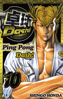 Ping Pong Dash!, Volume 10