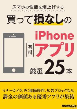 スマホの性能を爆上げする 買って損なしのiPhone有料アプリ 厳選25本-電子書籍